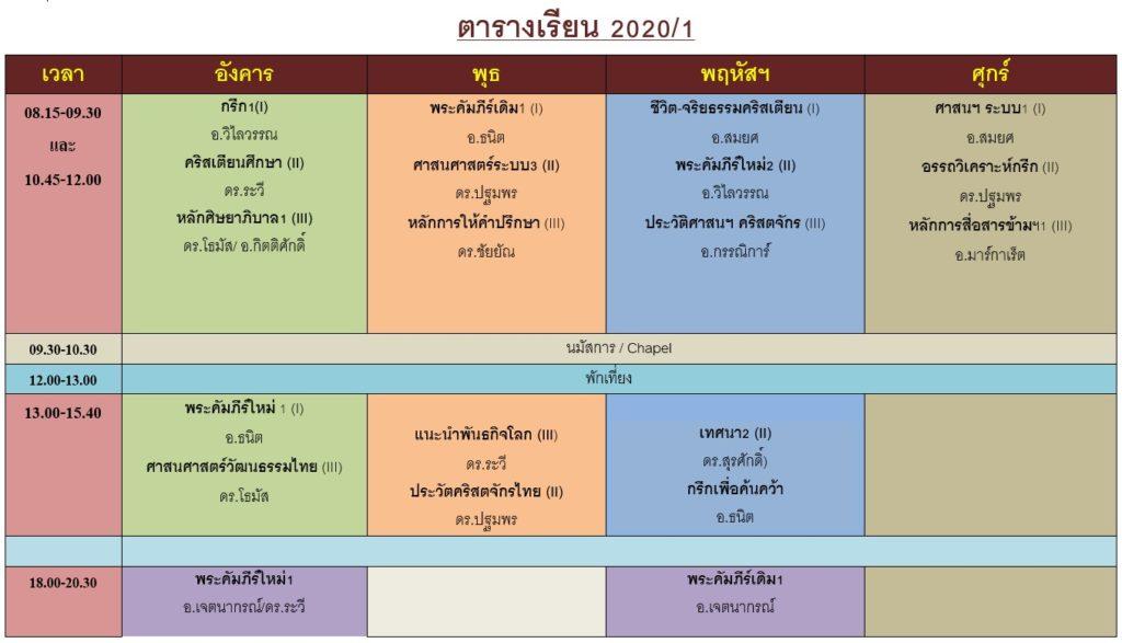 ปฎิทินการศึกษา 2